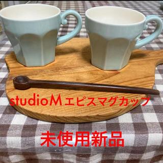 Francfranc - ❤️最終値下げ❗️studio m スタジオM エピス マグカップ