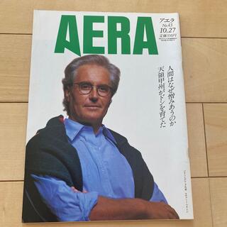 アエラ AERA 1992年10月27日*ルチアーノ・ベネトン(ニュース/総合)