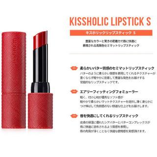 the saem - ザセム KISSHOLIC RD05