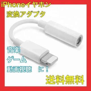 iPhone イヤホンジャック イヤホン変換アダプター 3.5mmライトニング(ストラップ/イヤホンジャック)