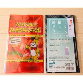 マスクケース 2個 見開き&お札入れタイプ マスク1枚付き|•'-'•)و✧(パック/フェイスマスク)