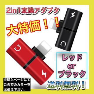 iPhone イヤホン変換アダプタ 同時充電 レッド・ブラック 2in1(ストラップ/イヤホンジャック)