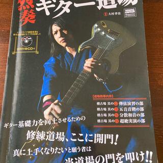 【送料込み】列奏ギター道場