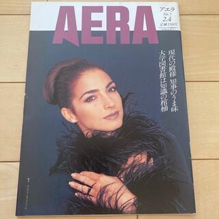 アエラAERA 1992年2月4日*グロリアエステファン(ニュース/総合)