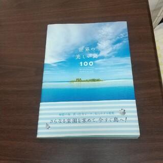 世界の美しい島100(趣味/スポーツ/実用)