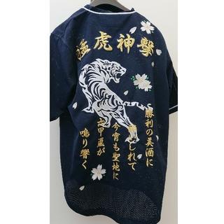 ハンシンタイガース(阪神タイガース)の阪神タイガース 刺繍ユニフォーム(応援グッズ)