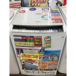 日立 - HITACHI ビートウォッシュ 洗濯乾燥機