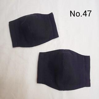 キッズサイズ インナーマスク2枚組 No.47 黒 無地(外出用品)