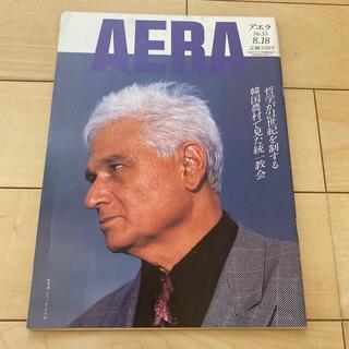 アエラ AERA 1992年8月18日号*ジャック・デリダ(ニュース/総合)