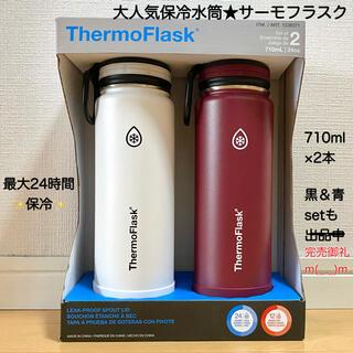 新品 サーモフラスク 0.7l×2本 魔法瓶 保冷保温 水筒 直飲み タンブラー