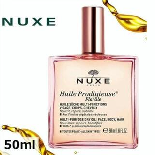NUXE ニュクス プロディジューオイル
