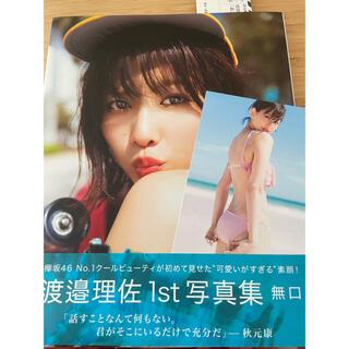 ケヤキザカフォーティーシックス(欅坂46(けやき坂46))の渡邉理佐 1st写真集 (アート/エンタメ)