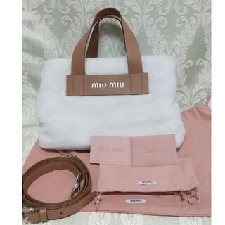 miumiu - miu miu シープファー トートバッグ ホワイト×ブラウン 2way