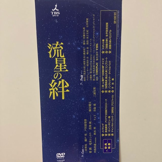 嵐(アラシ)の流星の絆 DVD-BOX DVD エンタメ/ホビーのDVD/ブルーレイ(TVドラマ)の商品写真