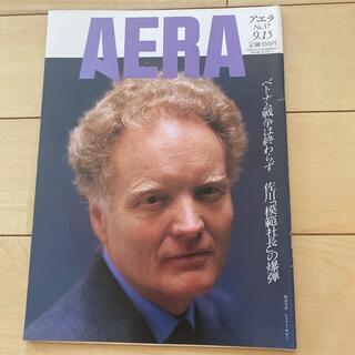 アエラ AERA1992時9月15日号*レスター・サロー(ニュース/総合)