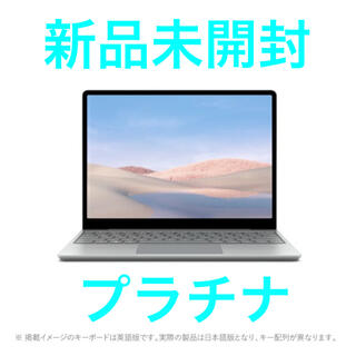 Microsoft - マイクロソフト Surface Laptop Go (8GB/128GB)