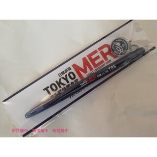 TBS日曜劇場 TOKYO MER走る救命救急室 ボールペン新品 非売品