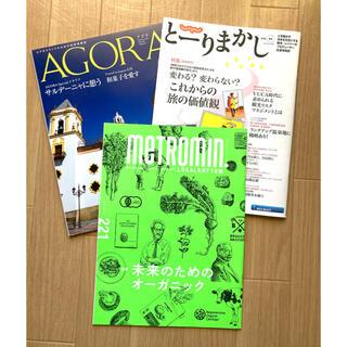 雑誌3冊(ニュース/総合)