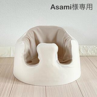 バンボ(Bumbo)のAsami様専用 バンボカバー (その他)