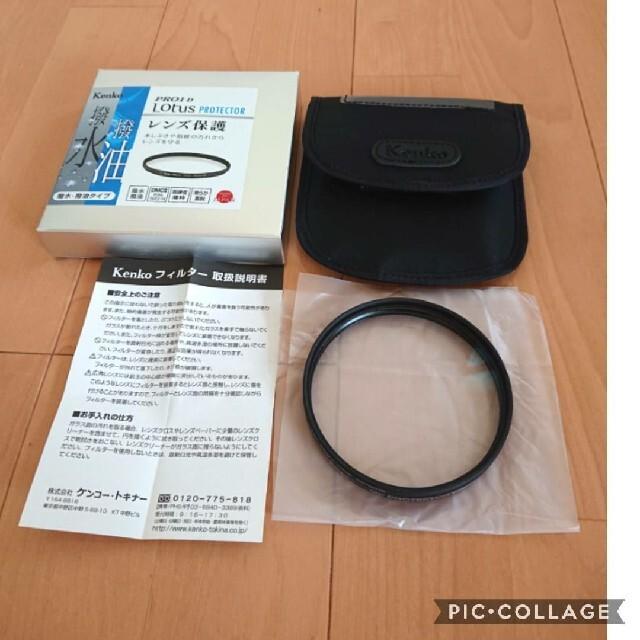Kenko(ケンコー)のKenko レンズフィルター PRO1D Lotus プロテクター 95mm スマホ/家電/カメラのカメラ(フィルター)の商品写真