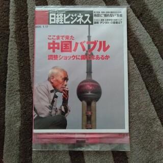 ニッケイビーピー(日経BP)の日経ビジネス 2005.1.17 ここまで来た中国バブル(ビジネス/経済/投資)