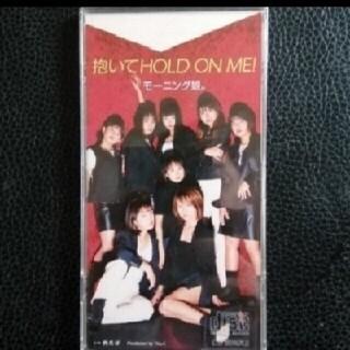 【送料無料】8cm CD ♪ モーニング娘。♪抱いてHOLD ON ME !♪ (ポップス/ロック(邦楽))