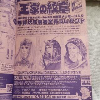 アキタショテン(秋田書店)の王家の紋章年賀状応募券(少女漫画)