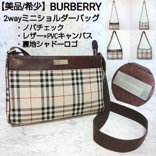 BURBERRY - 【美品/希少】BURBERRY 2wayショルダーバッグ ノバチェック PVC