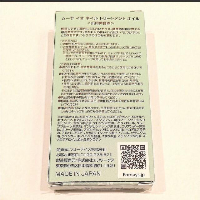 フォーデイズ ネイルトリートメントオイル 2本セット コスメ/美容のネイル(ネイルケア)の商品写真