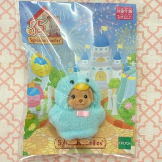 EPOCH - シルバニアファミリー 35周年記念商品 赤ちゃん トイプードル