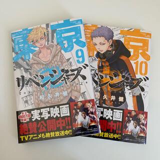 東京リベンジャーズ 9巻 10巻