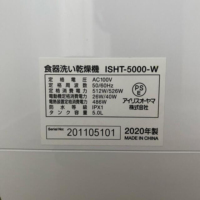 アイリスオーヤマ(アイリスオーヤマ)の食洗機 アイリスオーヤマ 工事不要 食器洗い乾燥機 ISHT-5000-W スマホ/家電/カメラの生活家電(食器洗い機/乾燥機)の商品写真