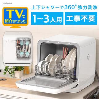 アイリスオーヤマ - 食洗機 アイリスオーヤマ 工事不要 食器洗い乾燥機 ISHT-5000-W