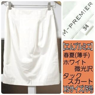 エムプルミエ(M-premier)のエムプルミエ 春夏 ホワイト 白 無地 微光沢 タイトスカート 34/XS/5号(ひざ丈スカート)