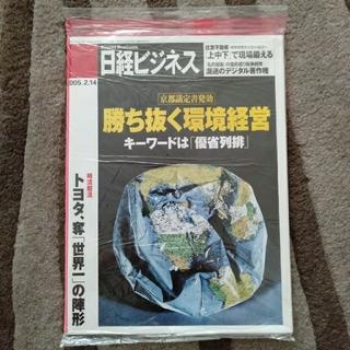 ニッケイビーピー(日経BP)の日経ビジネス2005.2.14勝ち抜く環境経営(ビジネス/経済)