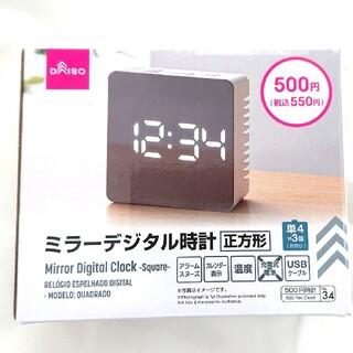 ダイソーミラーデジタル時計(正方形)