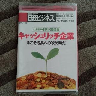 ニッケイビーピー(日経BP)の日経ビジネス2005.1.24キャッシュリッチ企業(ビジネス/経済)