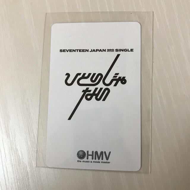 SEVENTEEN(セブンティーン)のSEVENTEEN ドギョム ひとりじゃない HMV エンタメ/ホビーのCD(K-POP/アジア)の商品写真