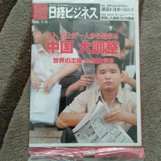 ニッケイビーピー(日経BP)の日経ビジネス2005.7.11中国大調整(ビジネス/経済)