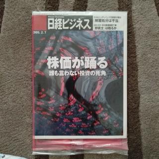 ニッケイビーピー(日経BP)の日経ビジネス2005.2.7株価が踊る(ビジネス/経済)