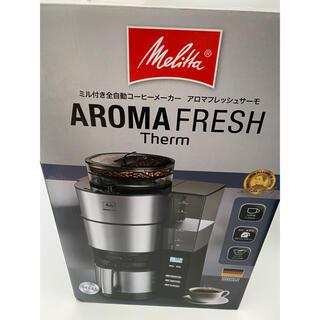 メリカ ミル付き全自動コーヒーメーカー  AFT1021-1B(コーヒーメーカー)