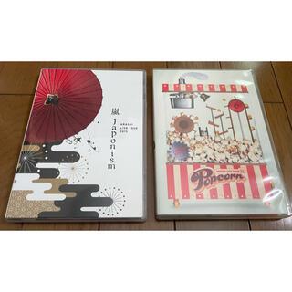 嵐 - 嵐 dvd 2組