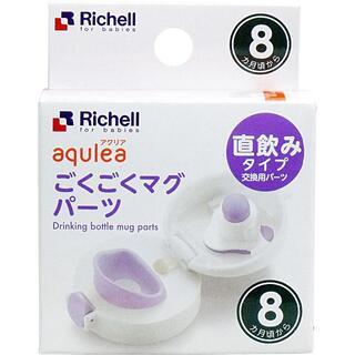 リッチェル(Richell)のリッチェル アクリア ごくごくマグパーツ(マグカップ)
