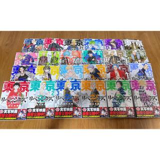 東京リベンジャーズ 1〜24巻セット