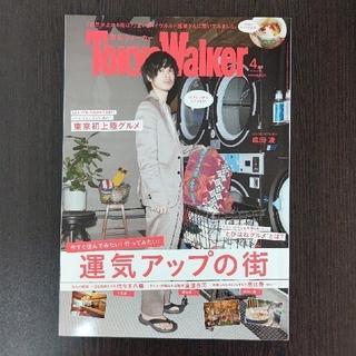 Tokyo Walker (東京ウォーカー) 2018年 04月号(ニュース/総合)
