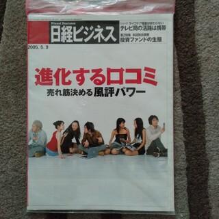 ニッケイビーピー(日経BP)の日経ビジネス2005.5.9進化する口コミ(ビジネス/経済)
