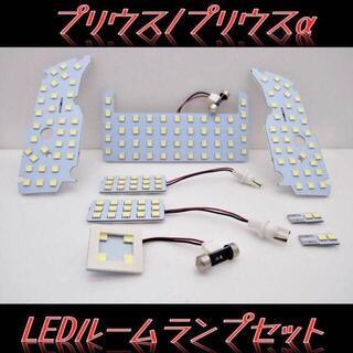 プリウス LED ルームランプ セット プリウスα