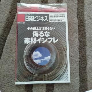 ニッケイビーピー(日経BP)の日経ビジネス2005.2.21侮るな素材インフレ(ビジネス/経済/投資)
