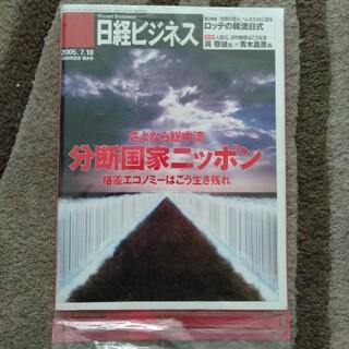 ニッケイビーピー(日経BP)の日経ビジネス205.7.18分断国家ニッポン(ビジネス/経済/投資)