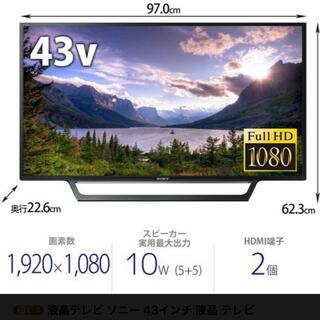BRAVIA - 美品 SONY BRAVIA W730E KJ-43W730E 液晶テレビ